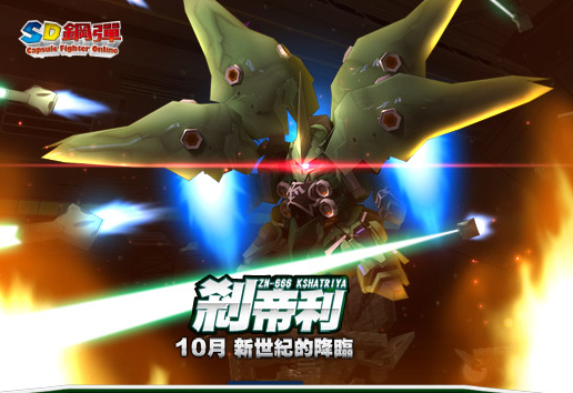 【SD 鋼彈】18日「剎帝利」改版  新世紀的降臨 開啟傳奇之戰