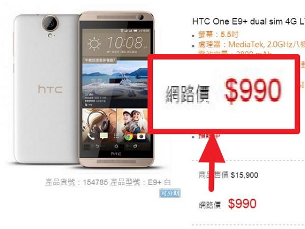 燦坤標錯價,HTC ONE E9+只賣990元?燦坤:標錯認賠,通通出貨