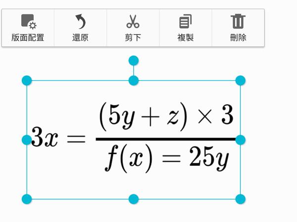 【Note 5密技】拯救理組人!手寫方程式一秒數位化超神奇