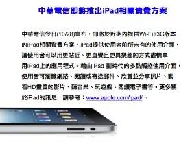 三大電信一起說:iPad 即將登台