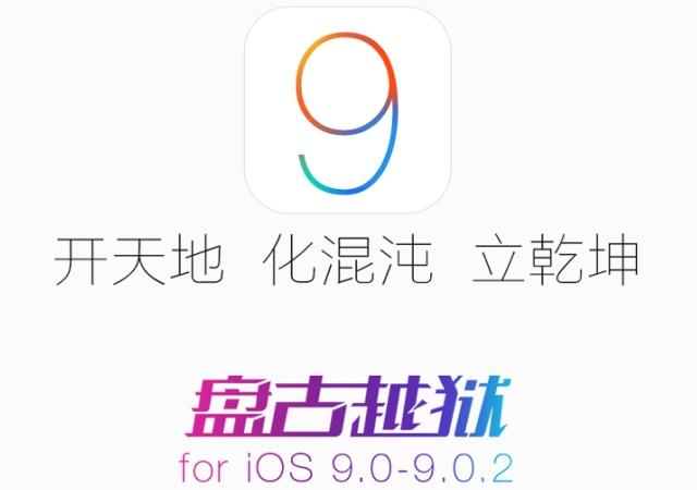 iOS 9成功越獄,可望讓遭下架處理器辨識工具復活
