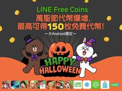 十月底前 LINE 免費代幣天天送(僅限 Android 手機),取得方法看這邊! | T客邦