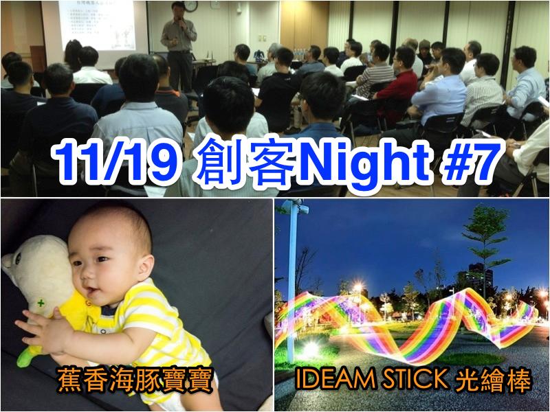 【Maker 免費講座+現場體驗】IDEAM STICK 攝影光繪棒、電子玩具蕉香海豚寶寶,Maker 親身分享開發內幕與市場看法