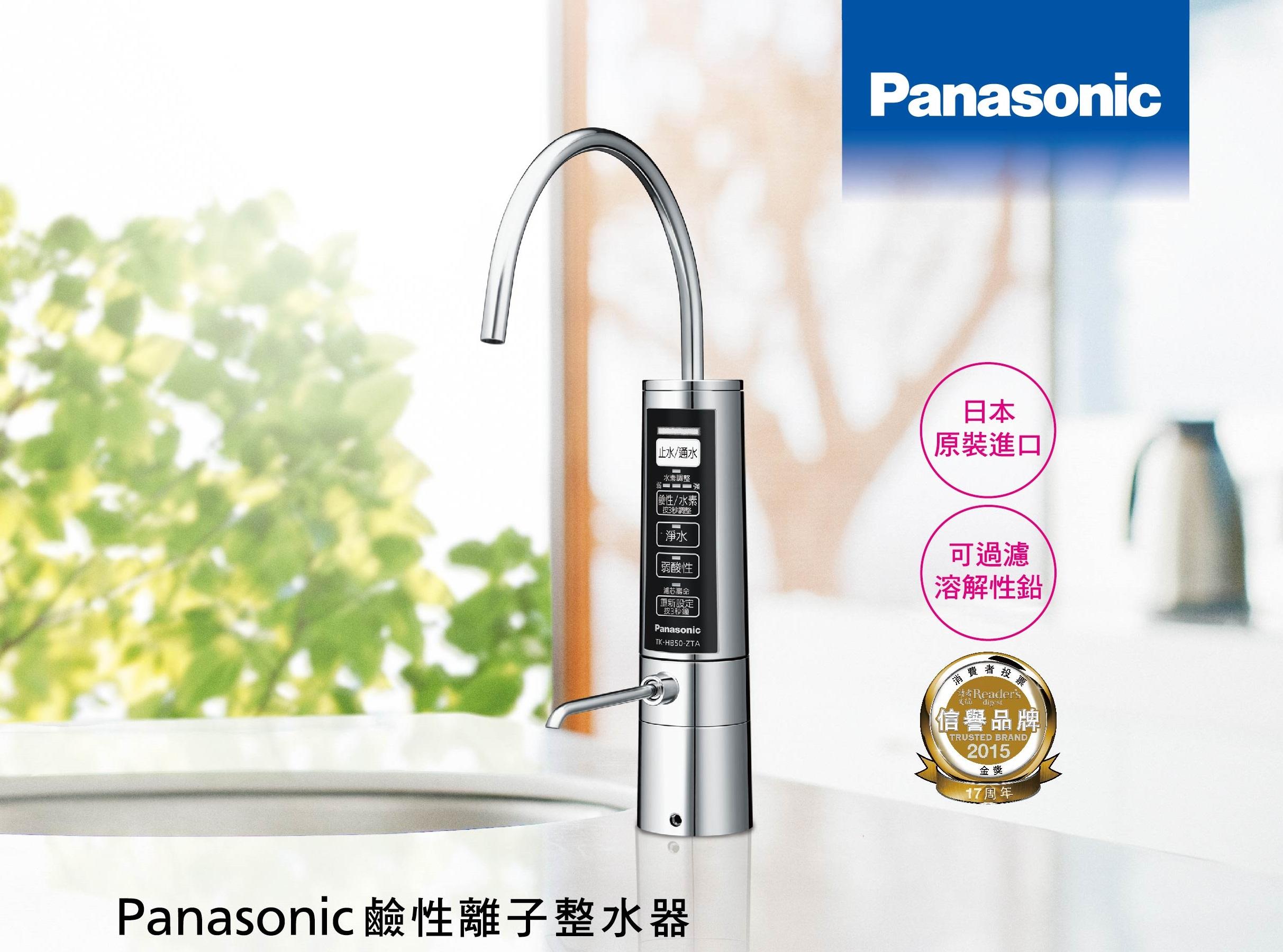 Panasonic 鹼性離子整水器  層層過濾溶解性鉛 讓您安心喝好水