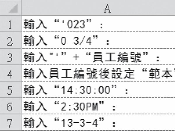【職場新人Excel密技】輸入數字變亂碼好糗!前輩不會告訴你的魔鬼細節