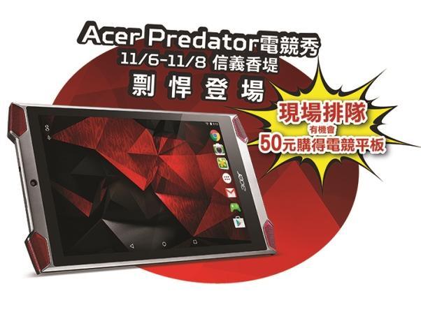 Acer Predator 電競秀 11/6-11/8 信義香堤 剽悍登場