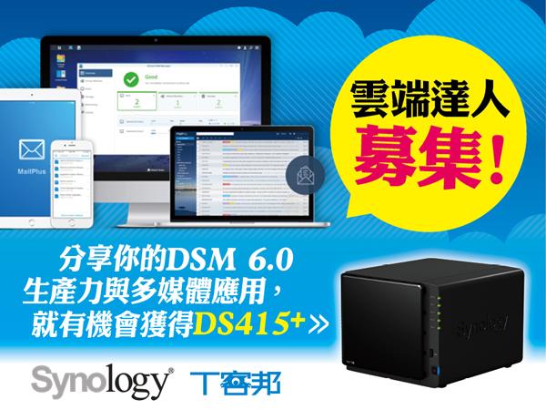 【得獎名單揭曉!】【雲端達人徵集!】告訴我們你最有趣、最實用的 Synology DSM 6.0 應用攻略,就有機會獲得 DS415+ 及豐富好禮喔!