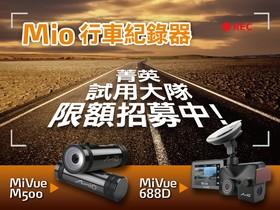《得獎名單揭曉》【有圖有真相,影片會說話】Mio 最新機車(M500鐵金剛)、汽車(688D) 行車紀錄器,菁英試用大隊熱血招募中!