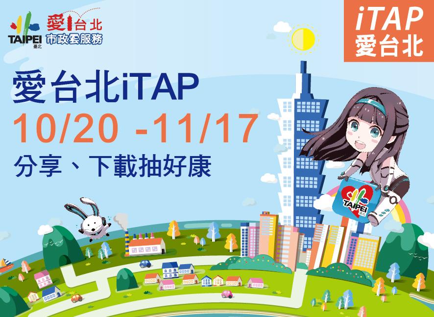 你「愛台北」了沒? 即刻加入「愛台北」臺北市好玩好康生活資訊好服務  讓你E指掌握