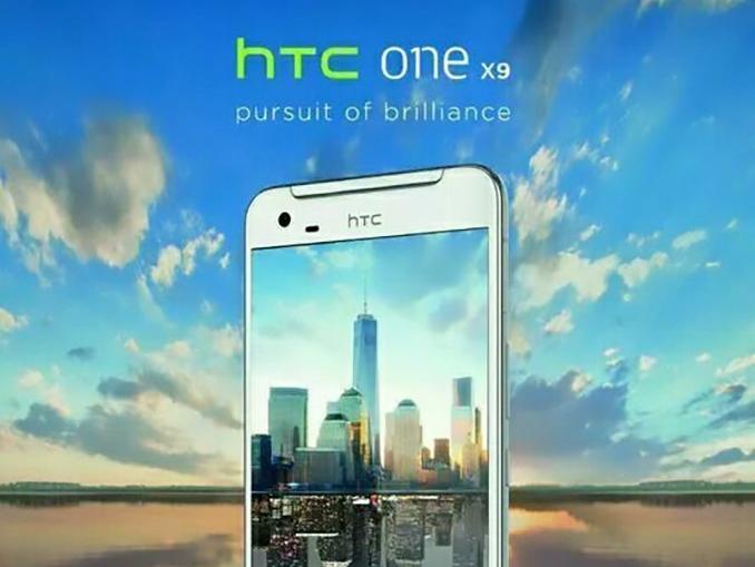 傳 HTC 將推新機 One X9,定位為年度新旗艦?
