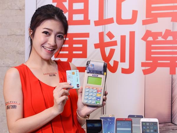 旗艦手機以租代買,遠傳推「4G 好機零」方案