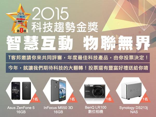 【得獎公布!】2015 科技金獎網路投票開跑!投給你最愛的產品一票,就抽手機、相機、硬碟等萬元大獎!