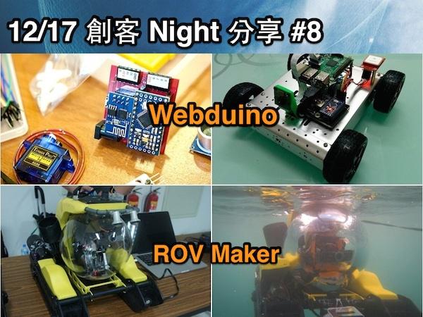 【Maker 免費講座】Webduino:用網頁程式玩開發板,輕鬆實作物聯網;ROV Maker:自己做無人潛水艇,水底探險攝影應用無限