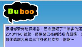 三歲的微網誌老人:Buboo 跟你說再見