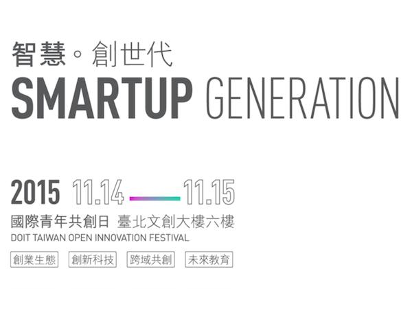 2015 國際青年共創日:智慧、創世代,活動現場熱鬧滿點,國際創新科技智慧結晶交流