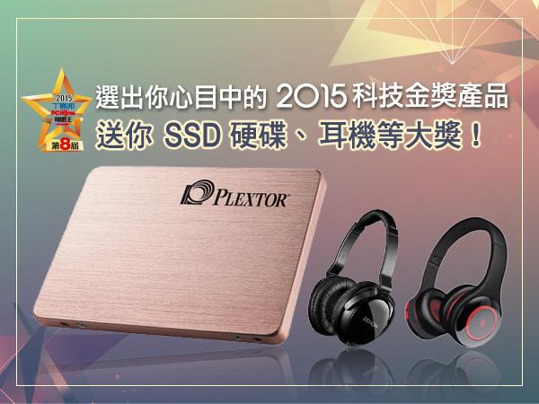 【得獎公布】選出你心目中的 2015 科技趨勢金獎,送你 Plextor SSD硬碟、DENON耳機等大獎!