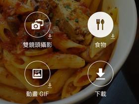 【Note 5密技】懶得研究相機功能?一秒就讓食物照看起來更美味的決定性技巧