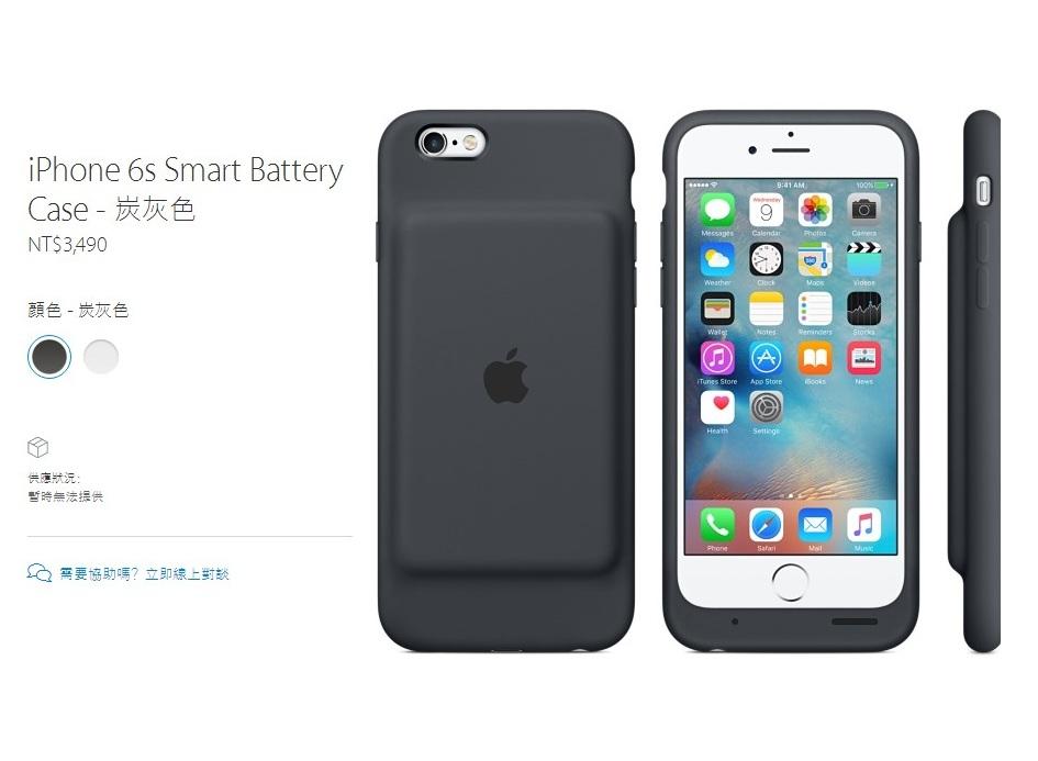Apple 推出了史上最醜的一款 Apple 產品:iPhone 6s充電保護殼