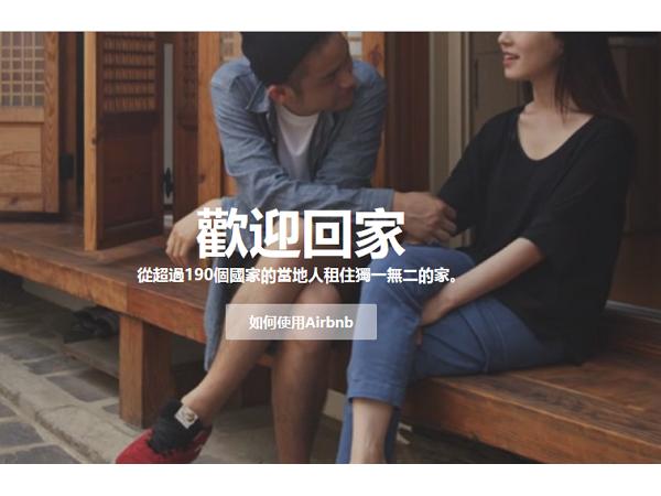 違法率近9成5!台北市觀光傳播局要求Airbnb將不合法日租套房下架