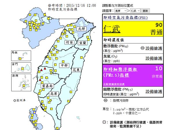 PM2.5侵台,來看這幾個即時地圖檢查你附近空氣品質如何?