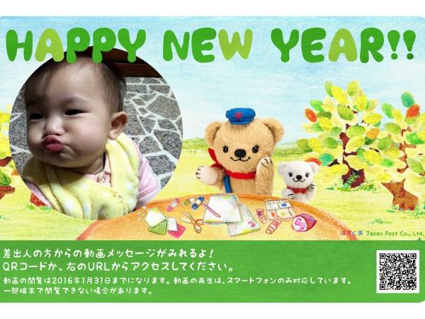加入日本郵政LINE好友,5秒鐘給你一張個人化電子賀卡