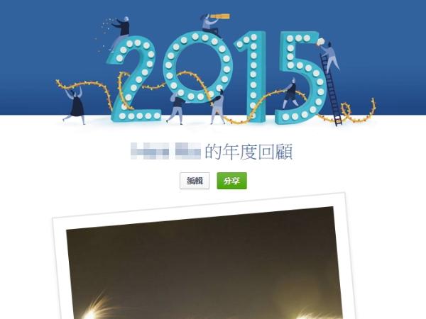 Facebook年度回顧又來了!快來看看2015年你有哪些精采時刻