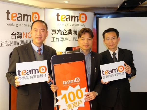 Team+ 企業即時通破 20 萬用戶,2016 年進軍亞太市場