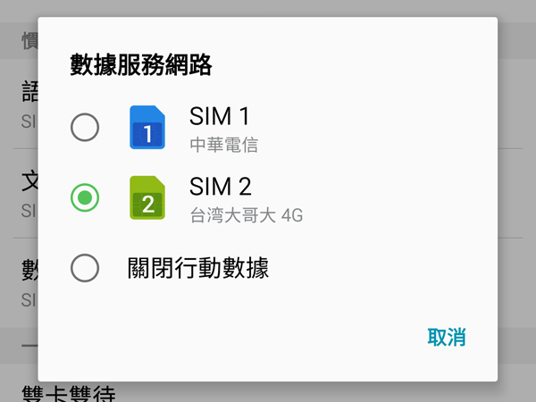 【Note 5密技】雙卡系統Note 5,該如何設定使用?