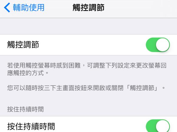 【iPhone 6s實用技巧】設定最舒適的個人化觸控方式