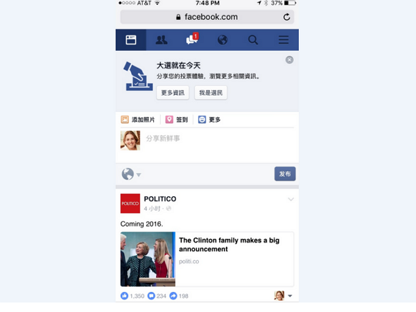 我有去投票!Facebook 投票大聲公在台灣上線,邀你當 Voter!