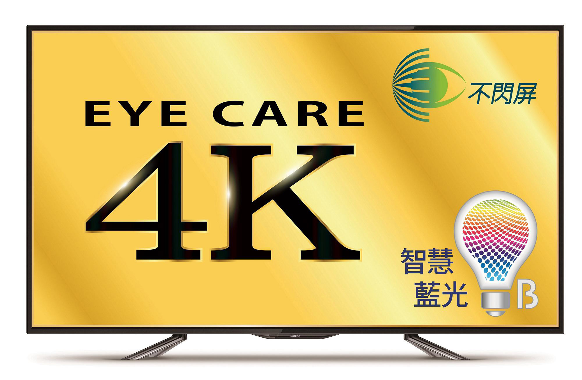 BenQ護眼4K大型液晶,雙重升級,全新上市,還有好禮大方送