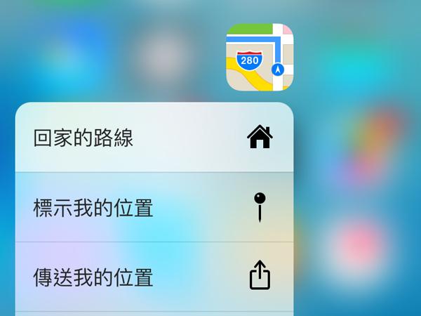 【iPhone 6s實用技巧】回家走哪最快?讓iPhone告訴你