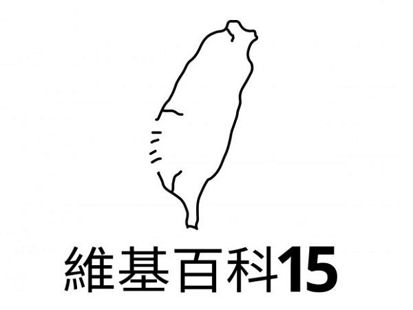 中華民國是爭議條目?!身為台灣人,你不可不知的維基百科事