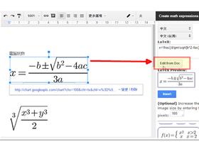 用 Google docs 寫數學公式!就像 word 插入方程式