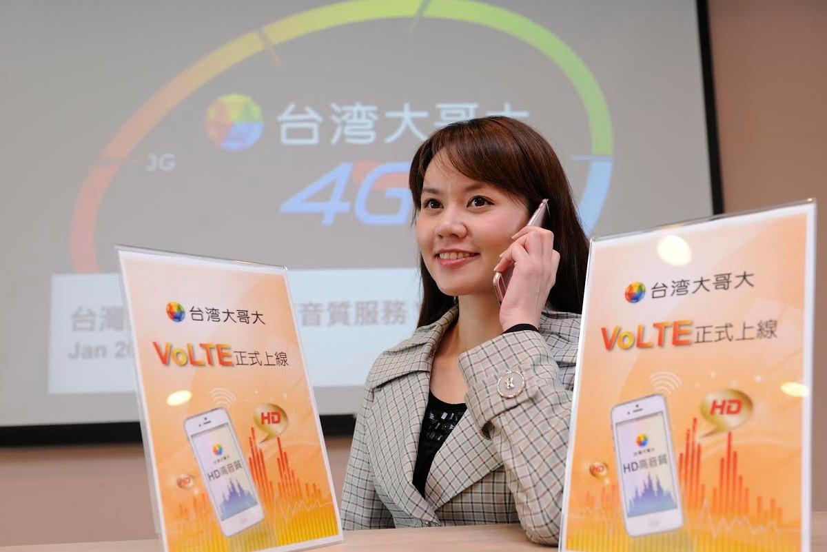 台灣大宣佈 HD VoLTE 正式上線,千元以上資費免收月租費