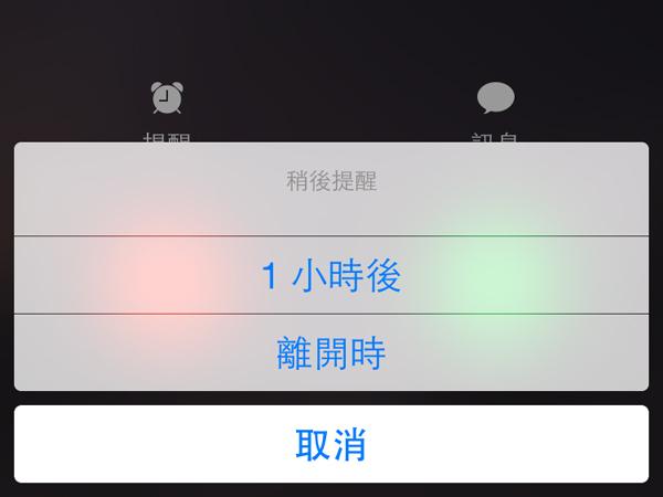 【iPhone 6s實用小技巧】不忘記回覆重要來電