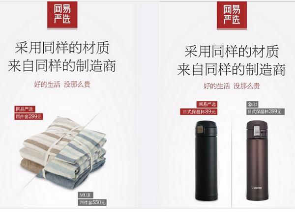 中國電商網站推生活產品「嚴選」,遭人質疑以山寨知名品牌為最大賣點