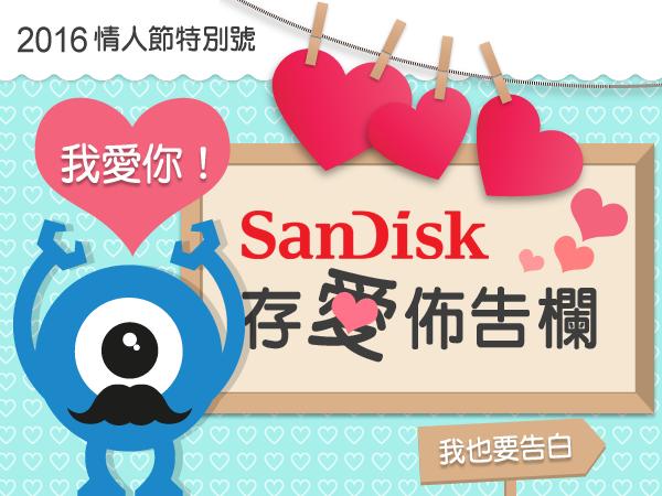 ❤得獎名單公布❤ 一起放閃吧!SanDisk「存」愛佈告欄,讓你大方示愛、抽情人節好禮!
