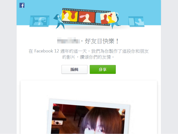 你的臉書被洗版了嗎?Facebook好友日影片打包下載方法教學