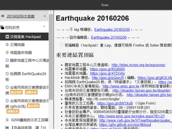 台南小年夜清晨強震,網路災情回報資訊彙整