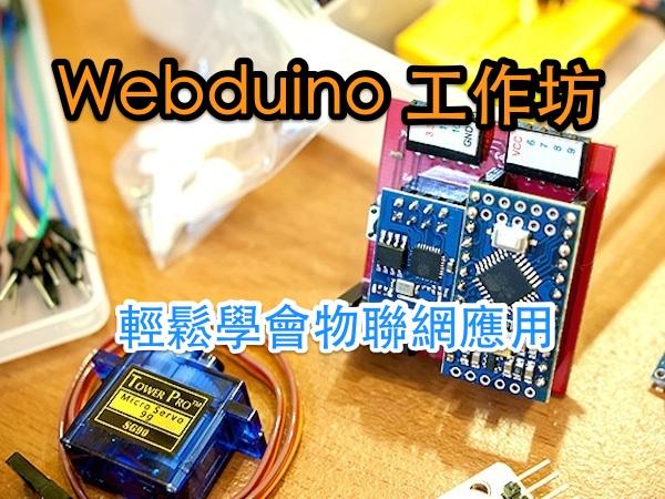 Webduino實作坊:用 Web技術輕鬆玩 Arduino開發板+物聯網,6項教學主題、7個傳感器運用、4個實用案例,通通學會