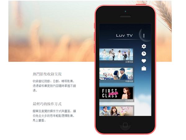 追劇國產影音APP「LUV TV」遭控侵權2億,負責人移送法辦