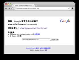 亞洲跆拳道聯盟官網掛掉?其實是不讓台灣IP連線