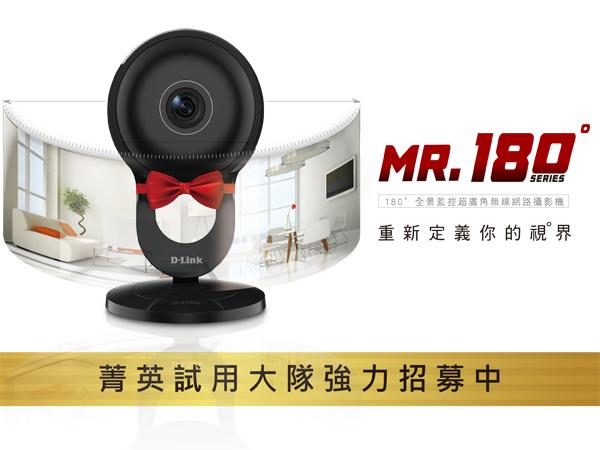 【得獎名單出爐】D-Link DCS-2630L Full HD 180° 超廣角 AC 無線網路攝影機 菁英試用大隊熱血招募中!