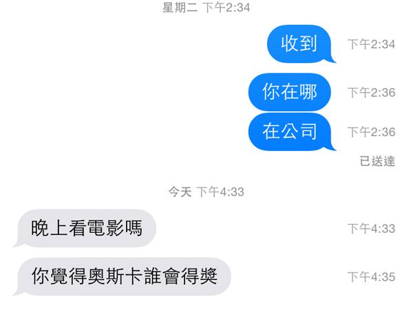 【iPhone 6s密技】偷偷得知對方回覆時間的小技巧