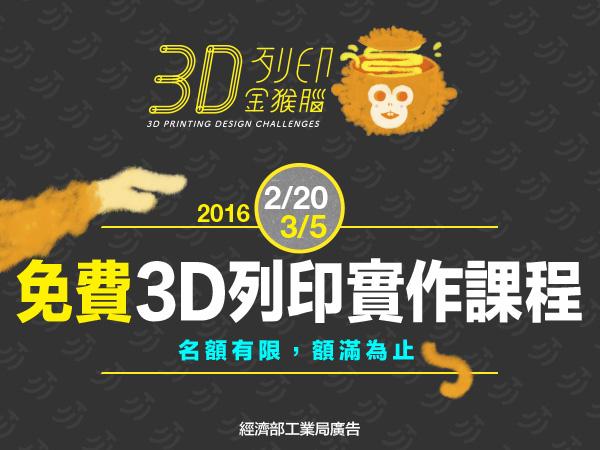 【好評再加開】3D列印金猴腦實作坊,3月5號台北場,走過路過別再錯過!
