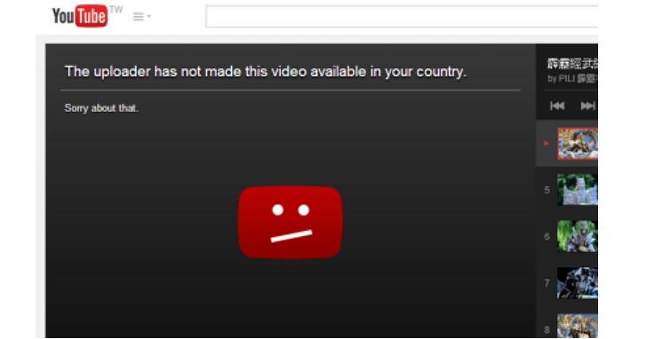 【YouTube實用技巧】如何破解YouTube地區觀看限制?