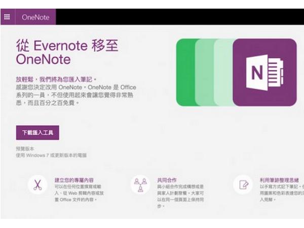 要你命3000?微軟釋出 Evernote 匯入 OneNote 工具鼓勵用戶跳槽
