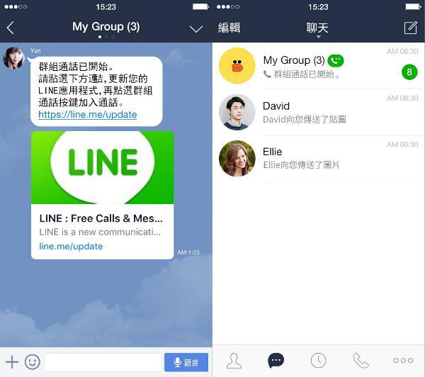 LINE推出群組語音通話功能 ,最多可200人同時連線聊天