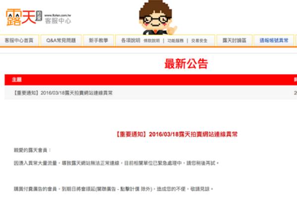 露天拍賣網站因「大量異常流量」停擺至少12小時!